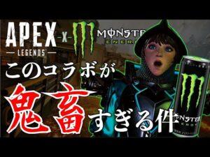 【Apex】モンスターxAPEXコラボが鬼畜な件www