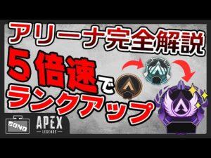【Apex】アリーナ完全解説!5倍速でランクアップ!?