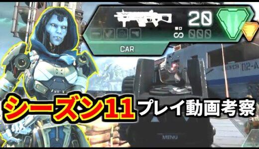 【考察】シーズン11プレイ動画を皆で考察!アッシュと新武器『CAR』強すぎじゃね?【APEX】