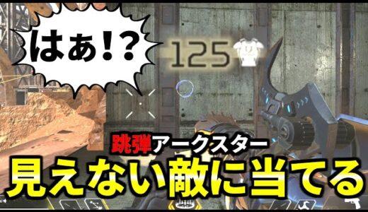 【Apex】跳弾アークスター、見えない敵に当てる方法がヤバすぎるwww