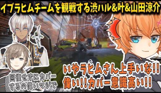 【CRカップ・スクリム】イブラヒムチームを観戦する渋谷ハル&叶&山田涼介