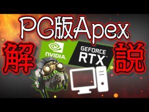 【Apex】フレームレート?遅延が少ない?PC版のメリットざっくり解説