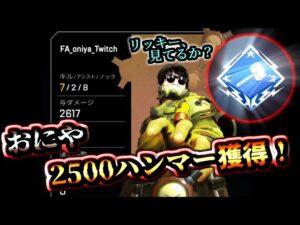 【Apex】プロからも注目されるおにや、7キル2617ダメージで無双しチャンピオン!!