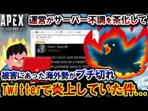 """【悲報】APEX運営者、""""Twitterでかなりヤバい発言"""" をして大炎上www"""