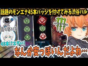 【Apex】話題のモンエナ45本バッジを付けてみる渋谷ハル