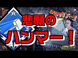 【朗報】ダイアン津田、悲願のハンマー獲得!!