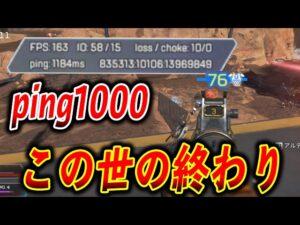 【瞬間移動】ping1000の世界がまじでこの世の終わりだった件www