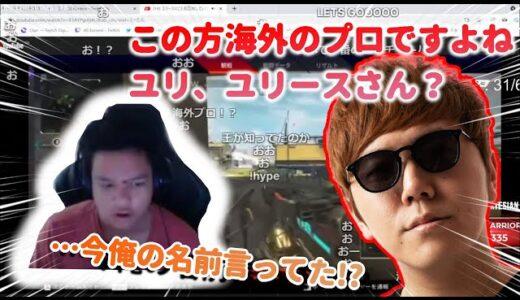 【Apex】日本Youtube界の王、ヒカキンさんに認知されていて驚くユリース