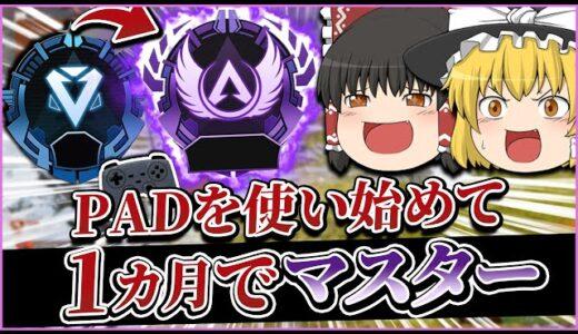 【Apex】PAD使って一カ月でなんとかマスター到達成功ッ!!!